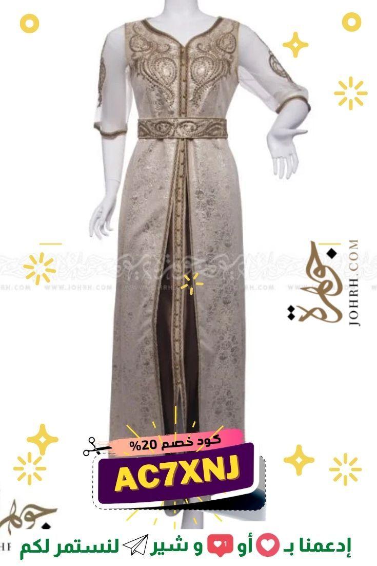 جلابيات ممي زة للمناسبات ولسهرات استخدمي كود الخصم Ac7xnj Fashion Maxi Dress Dresses