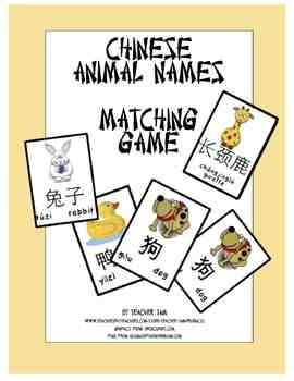 Chinese Memory Game for Integrated Chinese & Other Word Lists