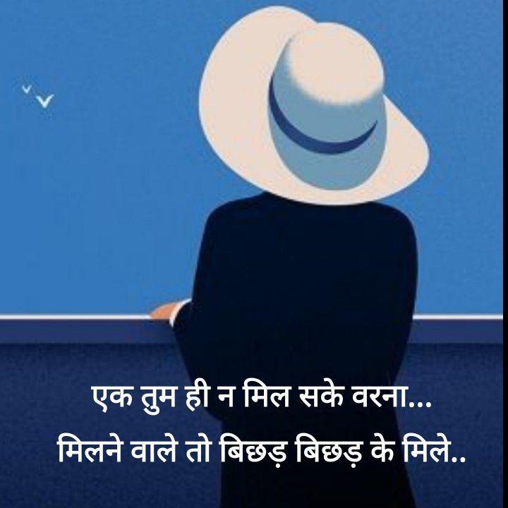 बिछड़ #hindi #words #lines #story #short