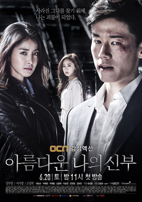 "My Beautiful Bride - ""My soon-to-be bride all of a sudden disappeared. And I turned into a monster to find her"". The drama depicts the heartbreaking, pure love by a man, who drives himself to the extreme situation in order to find his only love, his bride."