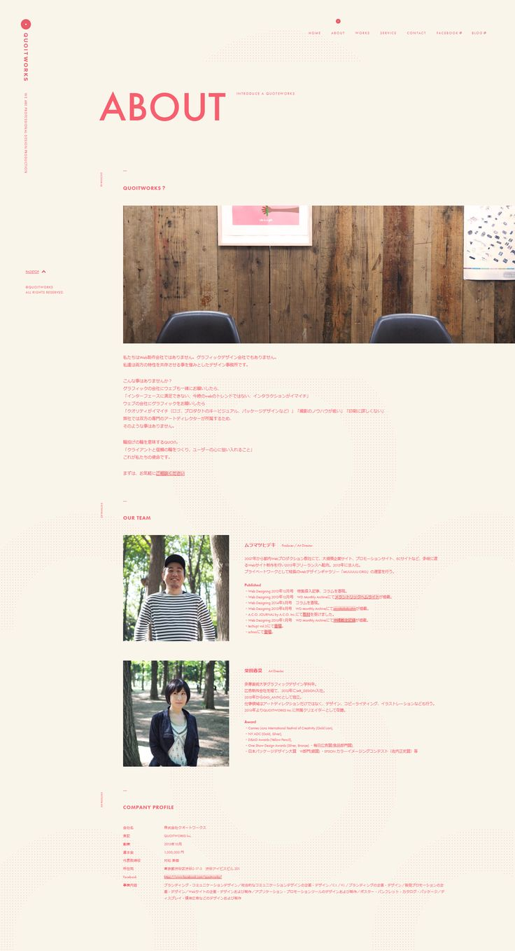 Web site / QUOITWORKS / PINK / ABOUT