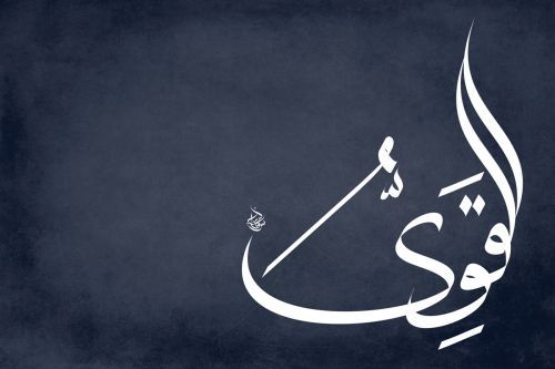 Al-Qawiy (The Strong) Calligraphy (Allah's 99 Names)