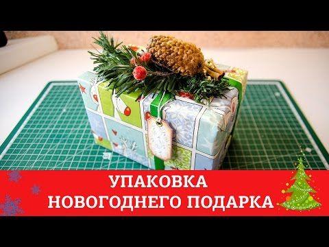 В этом видео я покажу как можно красиво упаковать новогодний подарок своим любимым на праздник.  хобби, hobby, хобби, DIY, подарок, своими руками, Christmas , Holiday, gift, мастер класс, handicraft