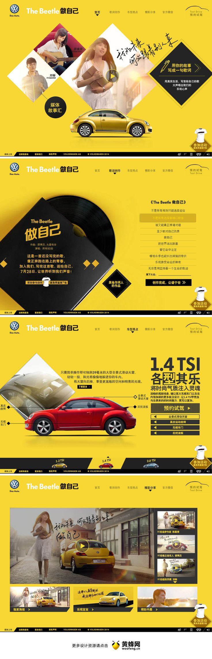 The Beetle 做自己,来源自黄蜂网http://woofeng.cn/