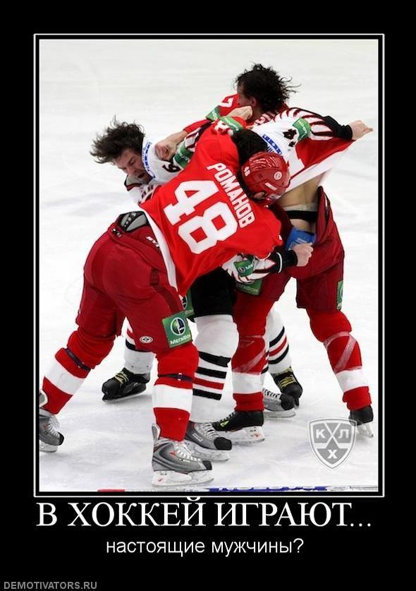 очень смешные картинки про хоккеистов здесь