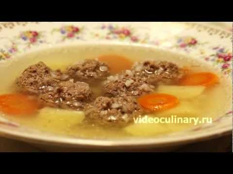 Суп с фрикадельками – это вкусный и простой в приготовлении суп, который очень любят и взрослые, и дети. http://www.videoculinary.ru/%D1%81%D1%83%D0%BF%D1%8B/286588-frikadelki.html