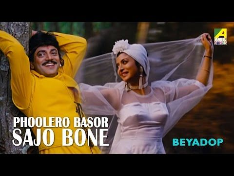 Premero Aynate Mukh Dekhe | Lal Pan Bibi | Bengali Movie Song | kumar Sanu, Kavita Krishnamurthy - YouTube