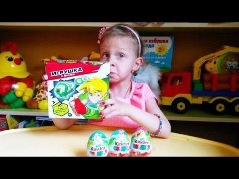 Открываем Шоколадные Яйца Киндер Сюрприз Пасхальная коллекция Подарочный набор БЕН 10 - YouTube