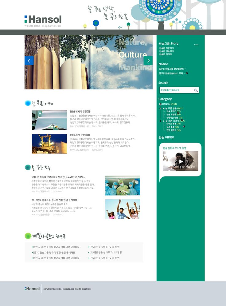 feelfree :: 2012_한솔그룹 블로그 디자인