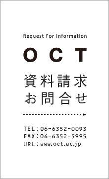 OCT 大阪工業技術専門学校 資料請求&お問合せ