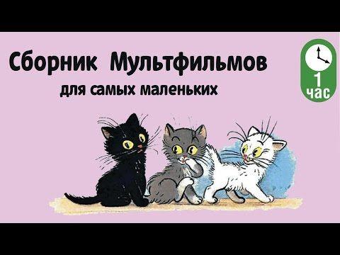 Сборник Советских Мультфильмов для самых маленьких (Часть 1) - YouTube