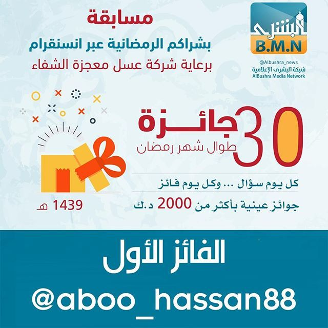 مسابقة بشراكم الرمضانية ألف مبروك 1 الفائز الأول هو حساب Aboo Hassan88 بجائزة عينية قيمة من شركة عسل معجزة الشفاء الاجابة ال Networking Lull Honey