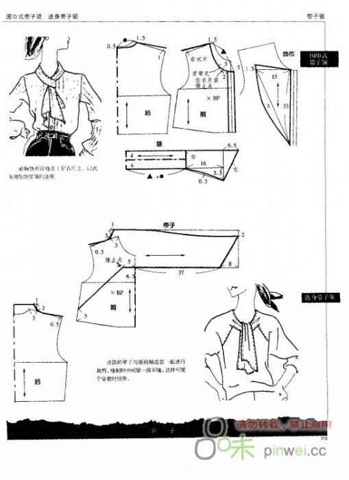 adding a bow to your blouse pattern