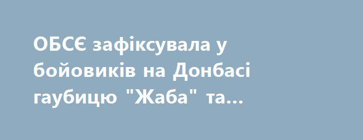 """ОБСЄ зафіксувала у бойовиків на Донбасі гаубицю """"Жаба"""" та ракетний комплекс """"Оса"""" https://www.depo.ua/ukr/war/obsye-zafiksuvala-u-boyovikiv-na-donbasi-gaubicyu-zhaba-ta-raketniy-kompleks-osa-20170901632094  На окупованоних районах Донбасу спостерігачі Спеціальної моніторингової місії ОБСЄ виявили цілий арсенал військової техніки - танки, гаубиці, вантажівки тощо"""