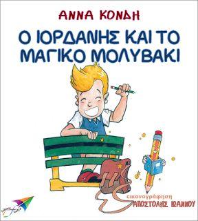 Εκδόσεις Σαΐτα   Δωρεάν βιβλία: Ο Ιορδάνης και το μαγικό μολυβάκι