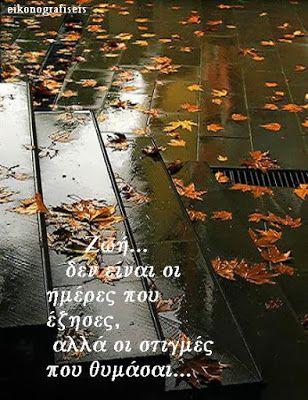 Eikones me logia: Οκτώβριος 2013