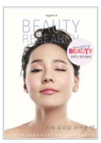 YuJin's Get it Beauty Book For Korean Beauty Makeup Magazine