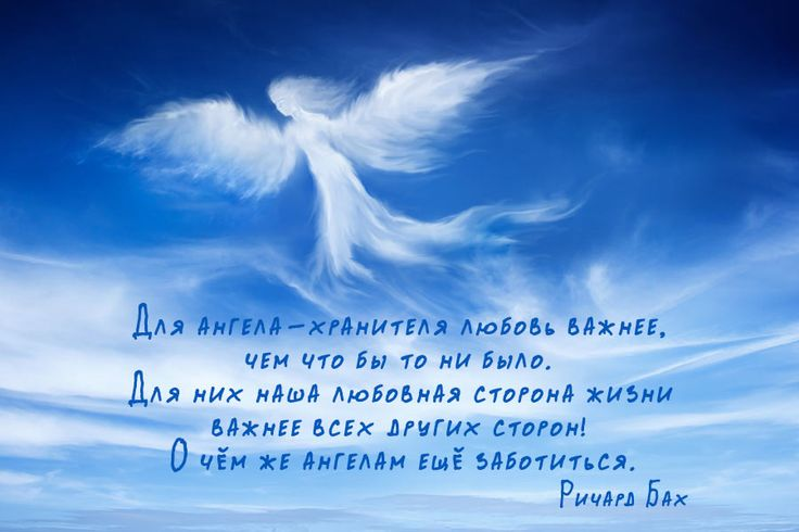 Для ангела-хранителя любовь важнее, чем что бы то ни было...