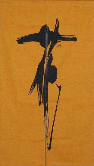 Japanese calligraphy -hana- (flower) 花