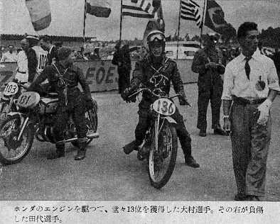 1954 ブラジル・サンパウロ市市制400年記念国際モーターサイクルレース  右が負傷した田代選手、#136大村美樹雄選手