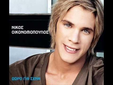 ΔΩΡΟ ΓΙΑ ΣΕΝΑ - ΝΙΚΟΣ ΟΙΚΟΝΟΜΟΠΟΥΛΟΣ (NEW SONG)