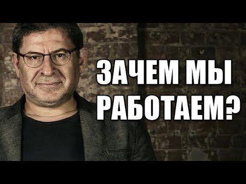 ЛАБКОВСКИЙ: Зачем и для чего мы работаем - YouTube