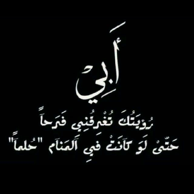 Pin By Tasneem Attallah On مناسبات دينية Dad Quotes Funny Arabic Quotes Quotes To Live By