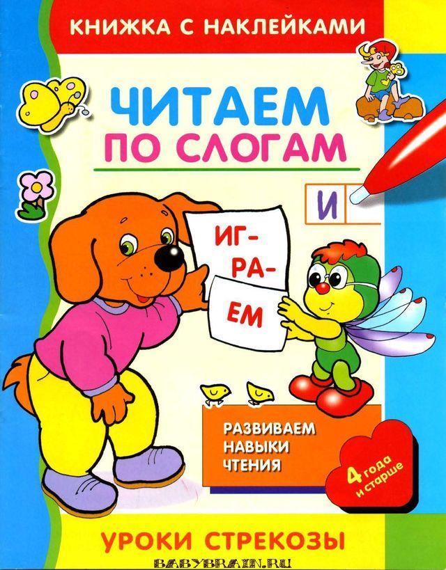 Стрекоза учимся читать по слогам