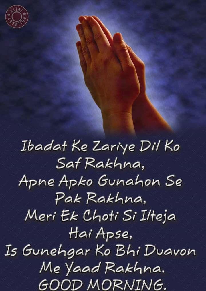 Good Morning Quotes Image By Vishwanath On Alfat Morning