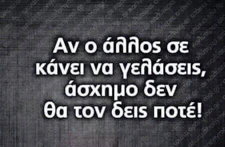 Αν κάποιος σε κάνει να γελάς... #greek #quotes