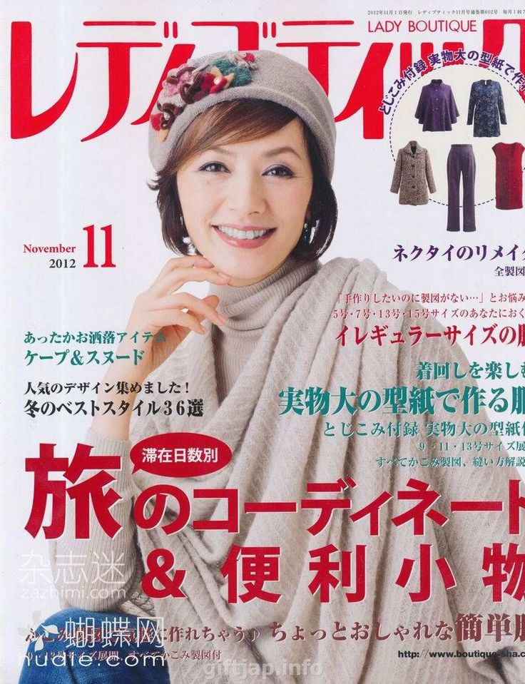 giftjap.info - Интернет-магазин | Japanese book and magazine handicrafts - Lady Boutique № 11 (November 2012)