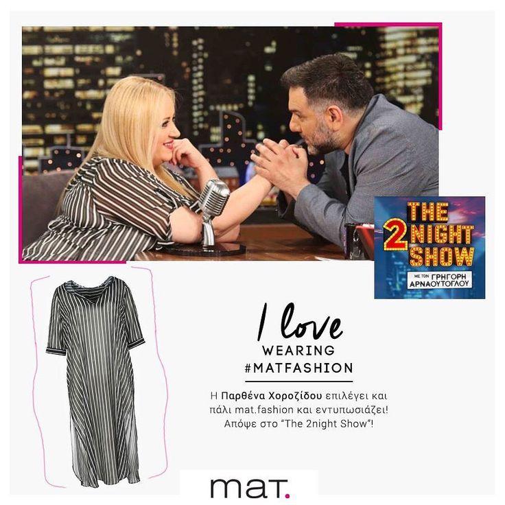 Είτε μέρα είτε νύχτα η Παρθένα Χοροζίδου @parthena_chorozidou_ δεν αποχωρίζεται τη #matfashion!  Όμως τι διάλεξε να φορέσει στο αποψινό #The2NightShow ;  Ανακάλυψε το ➲ code: 671.7407 #parthenachorozidou #wears_mat @the2nightshow_official #lovematfashion