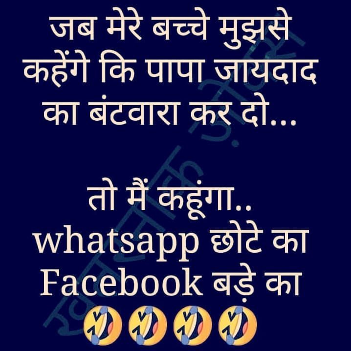 Pin By Vinayak On Funnies In 2020 Fun Quotes Funny Some Funny Jokes Friends Quotes Funny