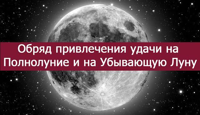 Обряд привлечения удачи на Полнолуние и на Убывающую Луну - Эзотерика и самопознание