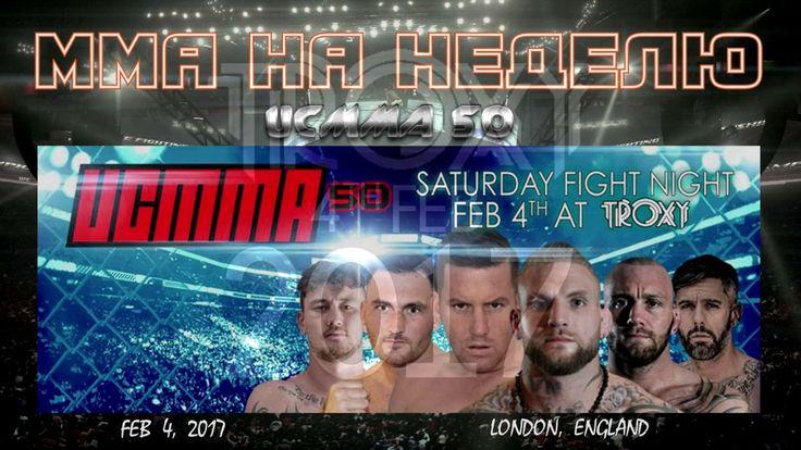 Расписание MMA на неделю #18 30.01. - 05.02.2017 / UFC / KOTC / UCMMA / V3