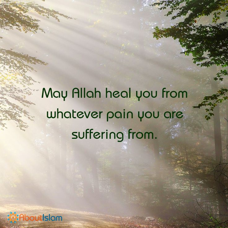 Ya Allah! If your people are in pain, please grant them relief from their suffering. Ameen
