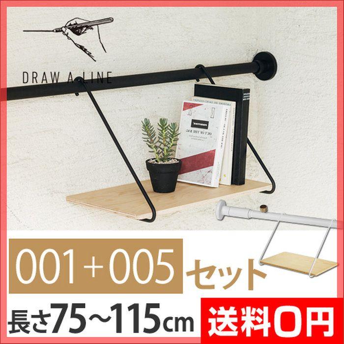 【突っ張り棒】ドローアラインセット販売001テンションロッドA005シェルフB75~115cm収納コートハンガー伸縮つっぱり棒おしゃれ縦横DRAWALINE