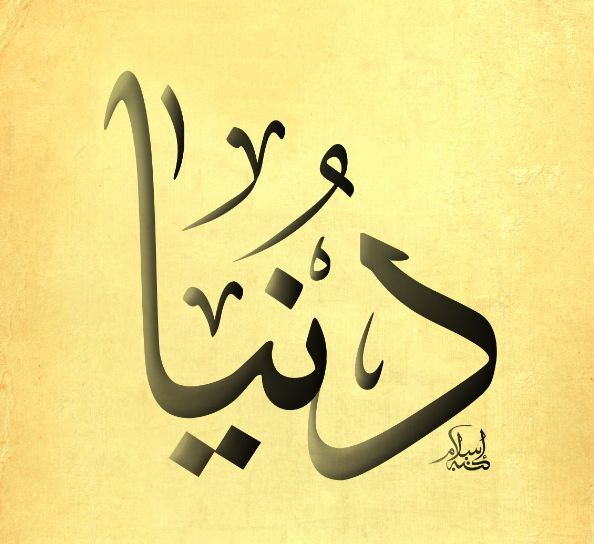 أهم ما تبحث عنه في معنى اسم دنيا Donia وصفاتها موقع مصري In 2021 Arabic Calligraphy Calligraphy