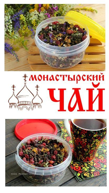 Монастырский чай - это по сути полезный и вкусный напиток из трав, растущих вокруг монастыря.