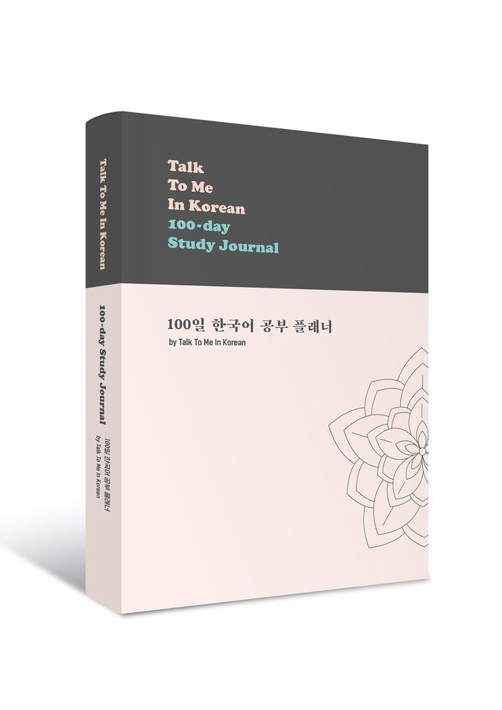 TTMIK 100-Day Study Journal (Limited Edition)   ~ Learning