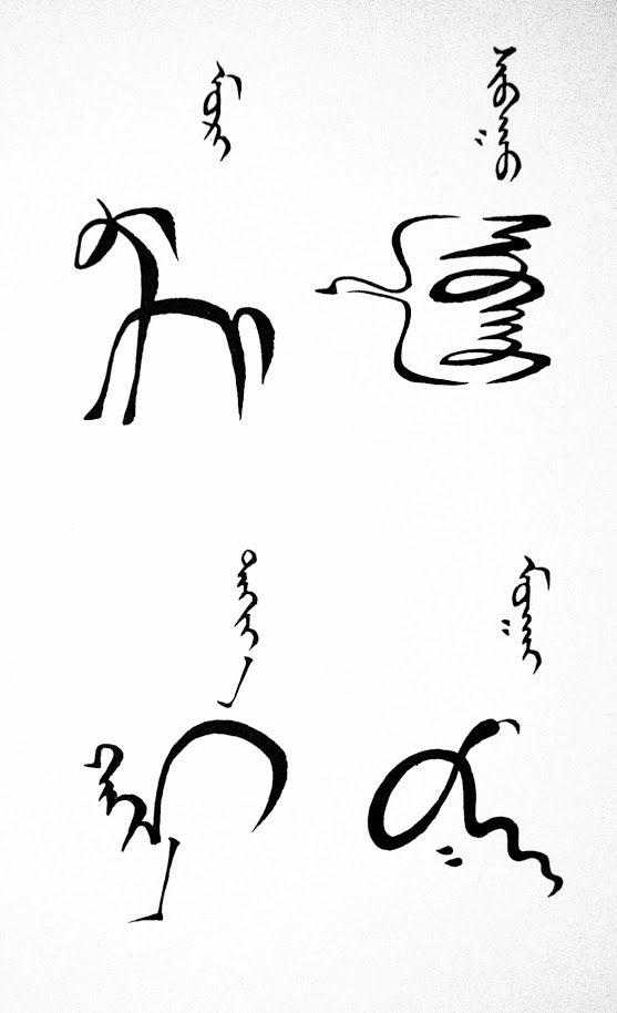 Mongolian Script - Уран бичлэг, Зураг - Community - Google+
