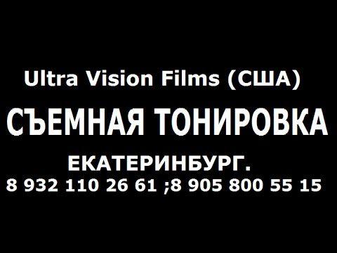 СЪЕМНАЯ ТОНИРОВКА Екатеринбург.