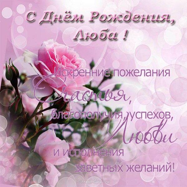 pozdravleniya-s-dnem-rozhdeniya-lyubu-otkritki foto 7