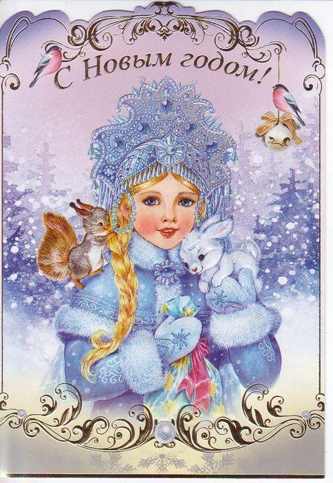 Прикольные работаем, открытки снегурочки с новым годом