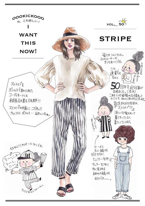 イラストレーター oookickooo(キック)こと きくちあつこが 今、気になるファッションアイテムを切り取る連載コーナーです。今週のテーマは「stripe」。
