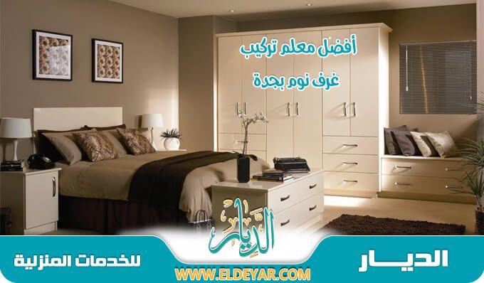 تركيب غرف النوم بجدة بأفضل معلم تركيب غرف نوم جده وبأرخص اسعار تركيب غرف النوم Home Decor Furniture Bedroom