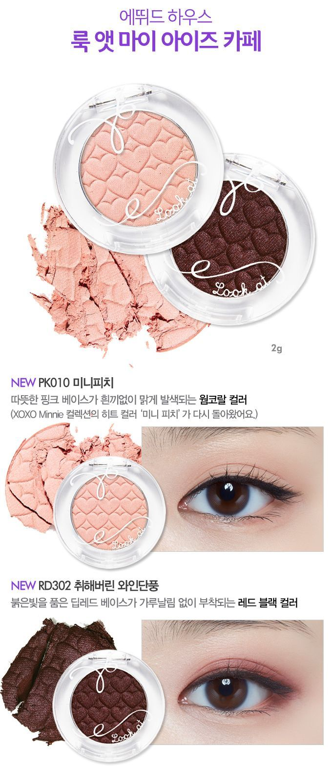 Etude House Look At My Eyes Cafe Eyeshadow