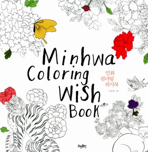 Minhwa Coloring Wish Book For Korean Traditional Graffiti Painting Therapy