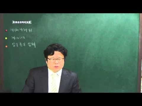 계시록 헬라어 강해31-계12장 12절-십일조의 실체 - YouTube