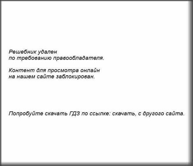 Гдз ильченко в.р природоведение 6 класс